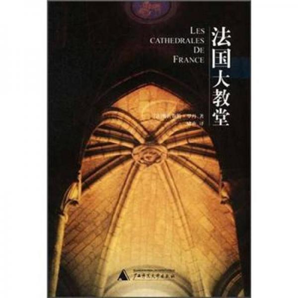 法国大教堂