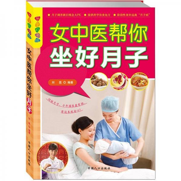 乐享彩书榜:女中医帮你坐好月子