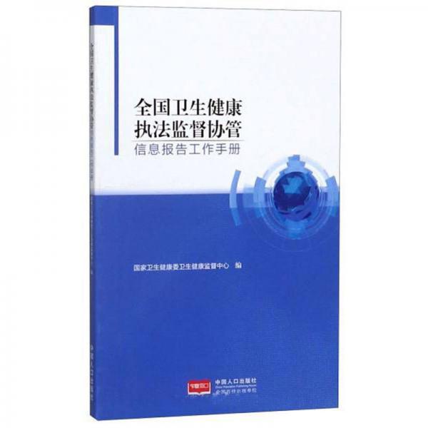 全国卫生健康执法监督协管信息报告工作手册