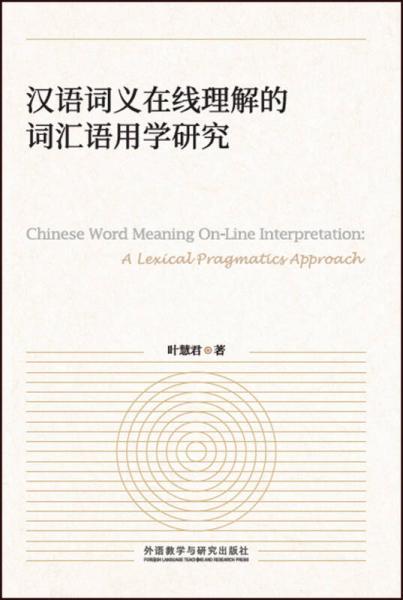 汉语词义在线理解的词汇语用学研究