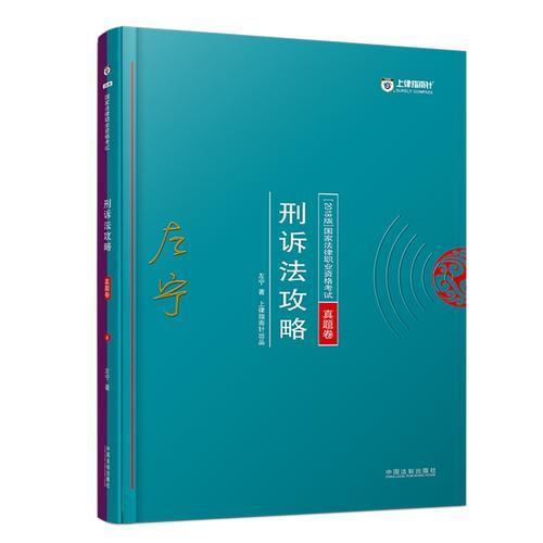 司法考试2018 2018年国家法律职业资格考试:左宁刑诉法攻略·真题卷