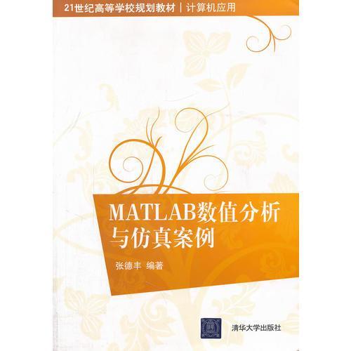 MATLAB数值分析与仿真案例(21世纪高等学校规划教材·计算机应用)