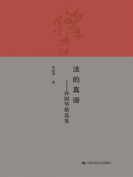 法的真谛:孙国华精选集