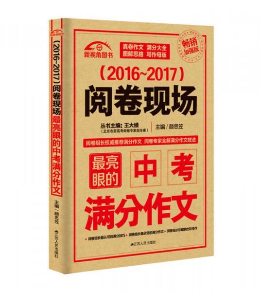 (2016-2017)阅卷现场:最亮眼的中考满分作文