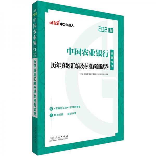 中公教育2021中国农业银行招聘考试:历年真题汇编及标准预测试卷
