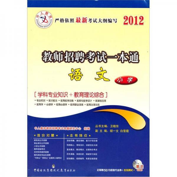 中人教育·2012教师招聘考试一本通:小学语文
