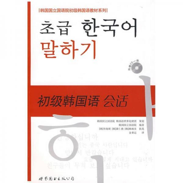 初级韩国语会话