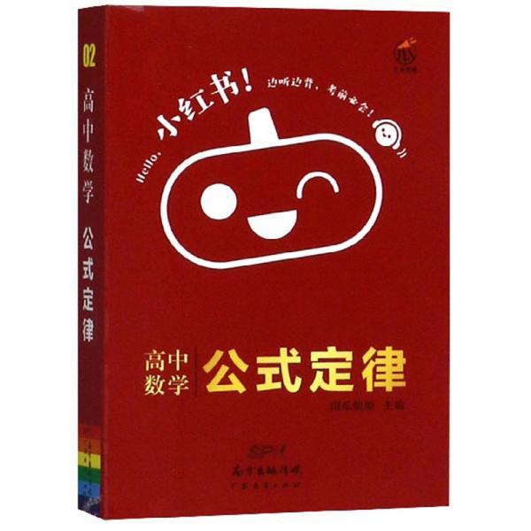 高中数学公式定律/小红书