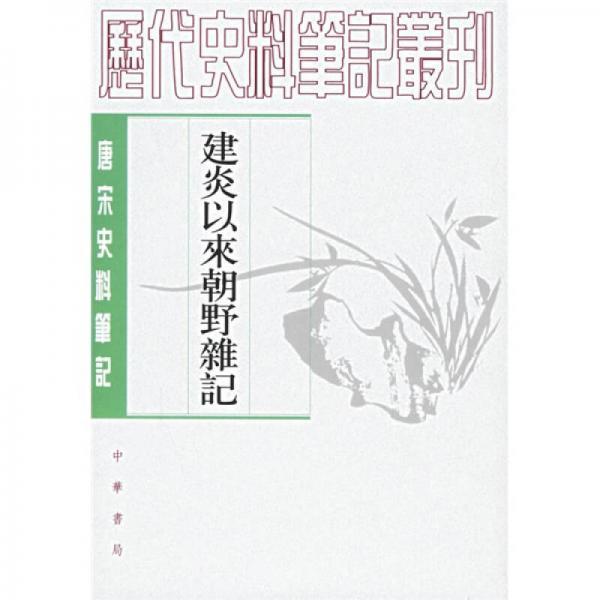 建炎以来朝野杂记(全二册)