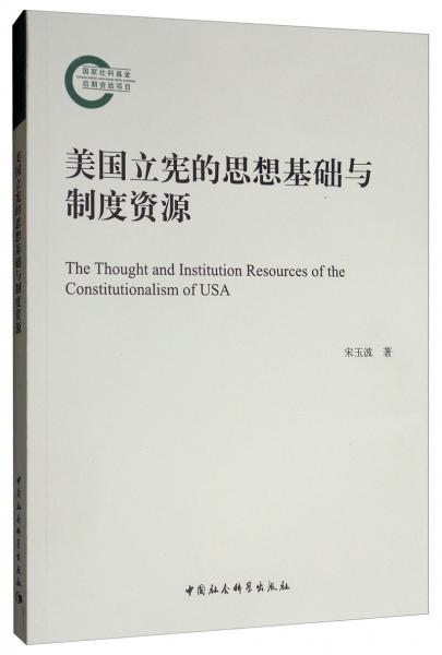 美国立宪的思想基础与制度资源