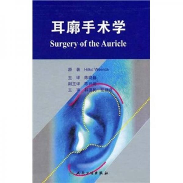耳廓手术学