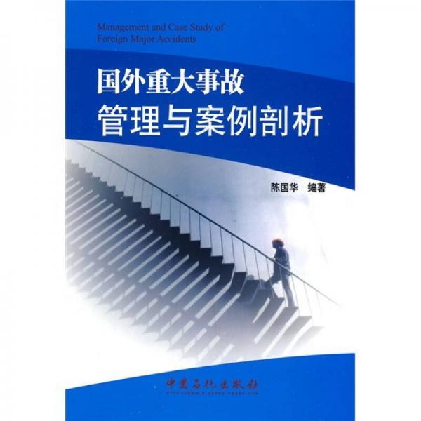 国外重大事故管理与案例剖析