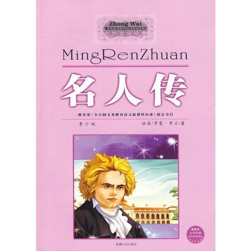 名人传(中外文学经典系列丛书)