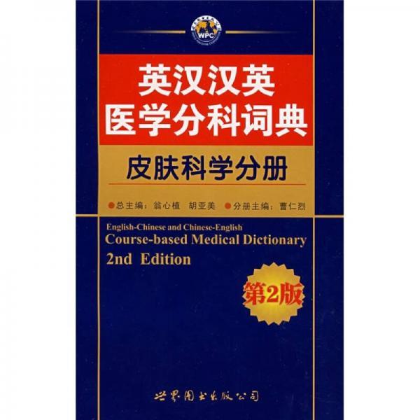 英汉汉英医学分科词典:皮肤科学分册(第2版)