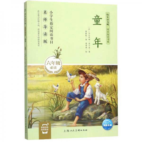 童年(六年级必读名师导读版)/快乐读书吧·同步阅读书系