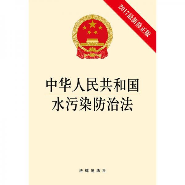中华人民共和国水污染防治法(2017最新修正版