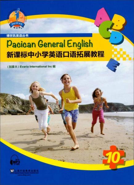 博世凯英语丛书:新课标中小学英语口语拓展教程10