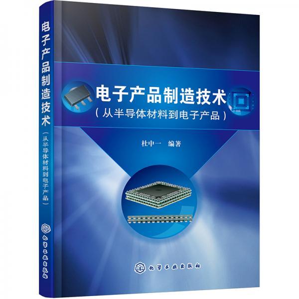 电子产品制造技术(从半导体材料到电子产品)