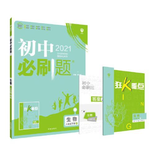 理想树2021版 初中必刷题 生物八年级下册RJ 人教版 配狂K重点