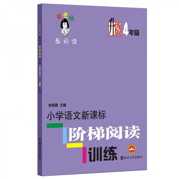 俞老师教阅读:小学语文新课标阶梯阅读训练·四年级(升级版)