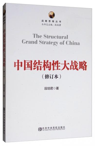 中国结构性大战略(修订本)