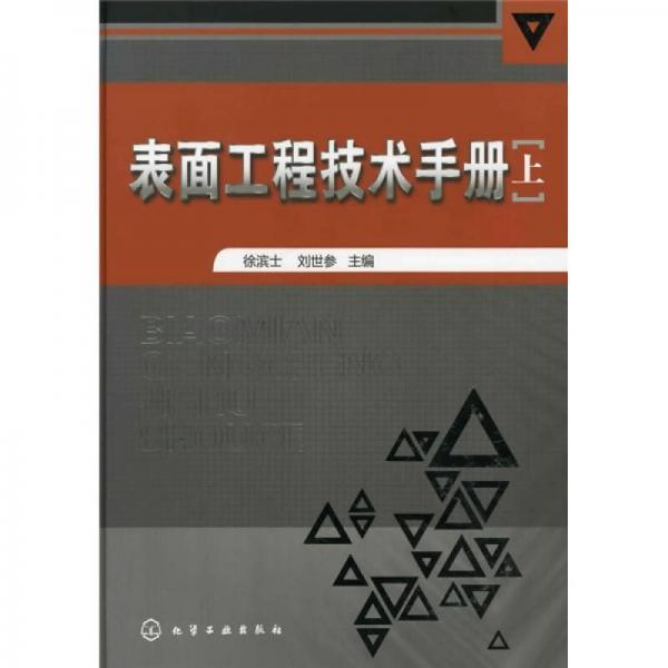 表面工程技术手册(上)