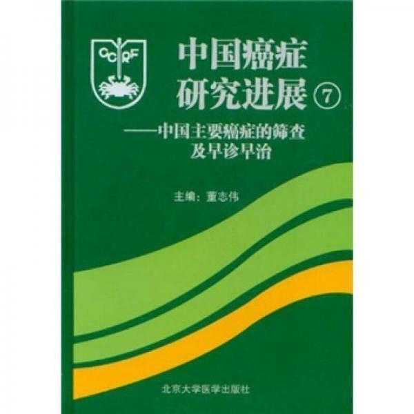 中国癌症研究进展7:中国主要癌症的筛查及早诊早治