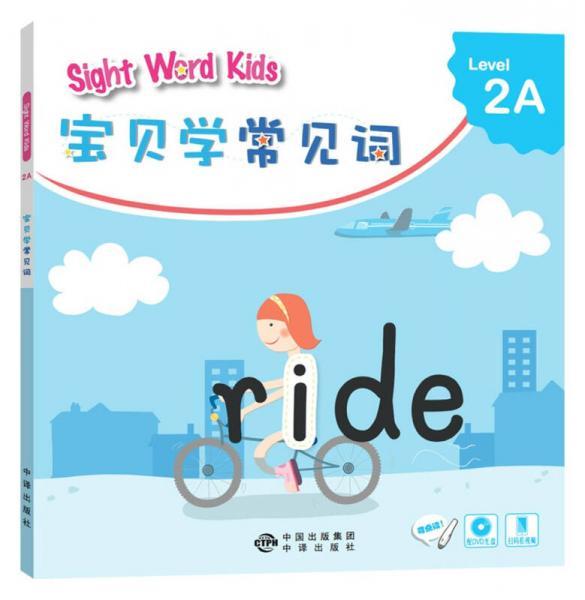宝贝学常见词:Sight Word Kids 宝贝学常见词 Level 2A