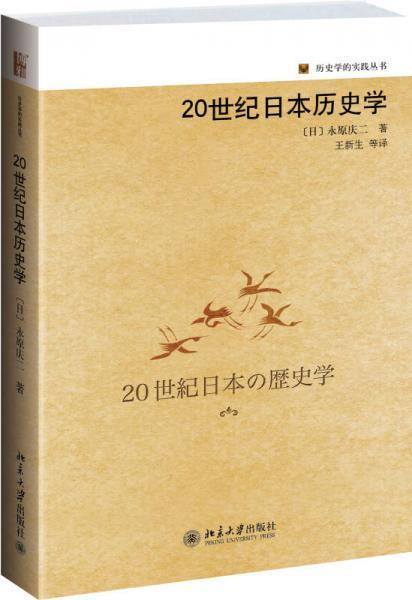 20世纪日本历史学