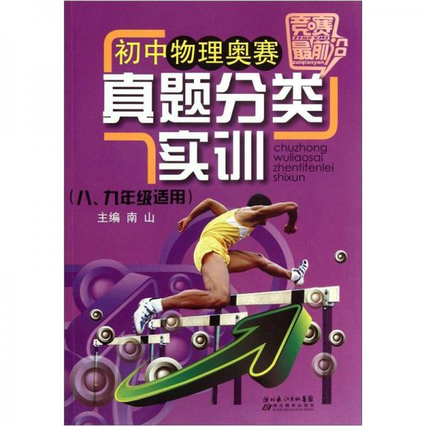 竞赛最前沿:初中物理奥赛真题分类实训(8、9年级适用)