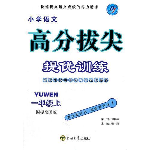 小学语文高分拔尖提优训练: 一年级上(国标全国版)/2011.7印刷