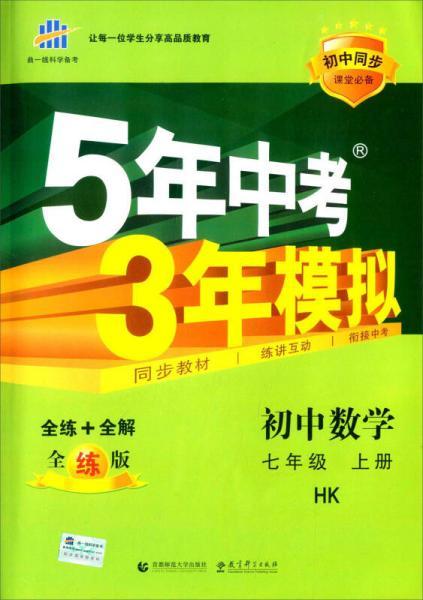 曲一线科学备考·2016年5年中考3年模拟:初中数学(七年级上册 全练版 HK 初中同步课堂必备)