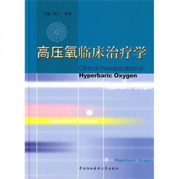 高压氧临床治疗学