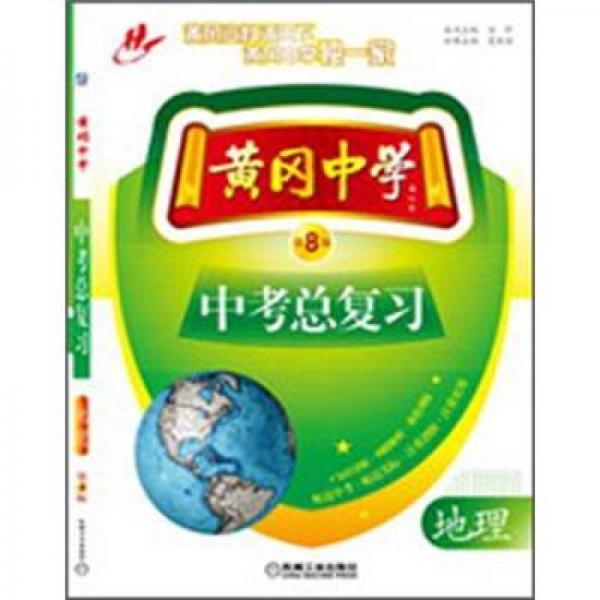 黄冈中学中考总复习:地理(第8版)