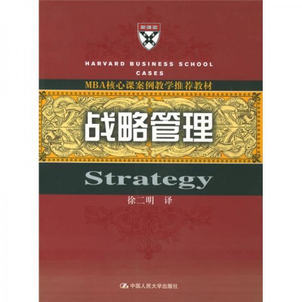 MBA核心课案例教学推荐教材:战略管理