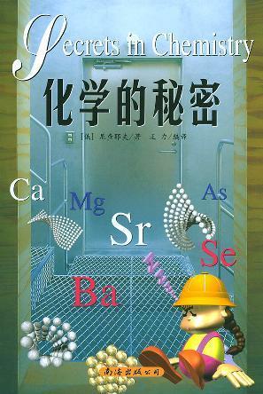 化学的秘密