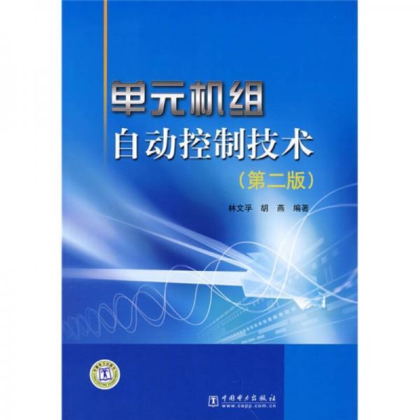 单元机组自动控制技术(第2版)