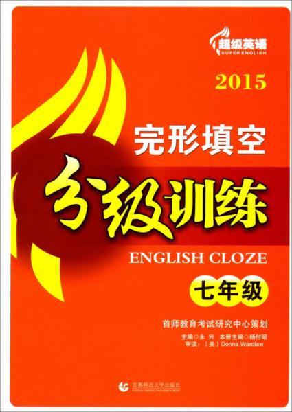 超级英语·完形填空分级训练:七年级