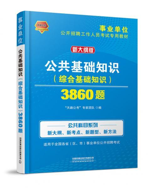 公共基础知识(综合基础知识)3860题(2020事业单位)