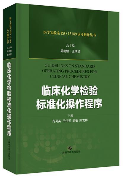 临床化学检验标准化操作程序