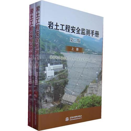 岩土工程安全监测手册 第三版 (上、下册)