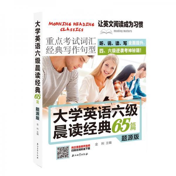 大学英语六级晨读经典65篇题源版