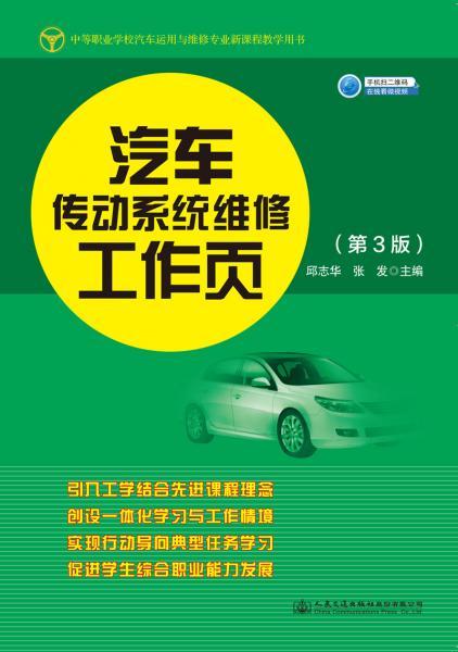 汽车传动系统维修工作页(第3版)