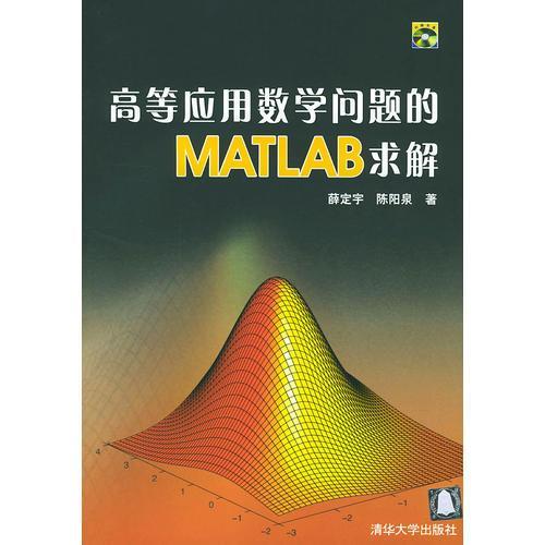 高等应用数学问题的MATLAB求解
