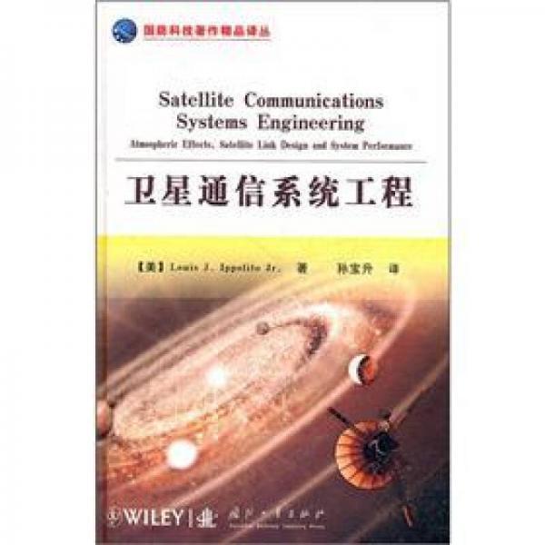 卫星通信系统工程