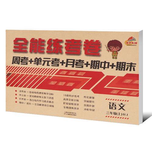 2017秋 全能练考卷 二年级上册语文(人教版)
