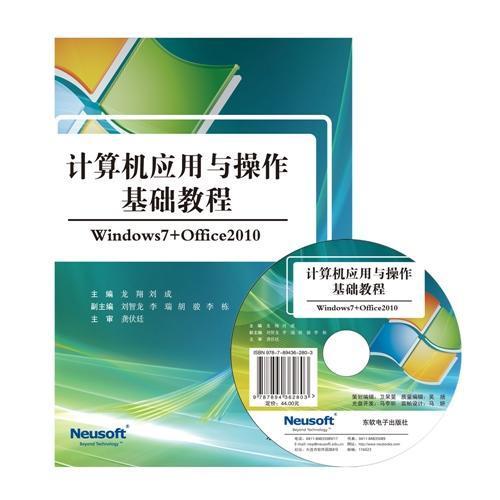 计算机应用与操作基础教程(windows7+office2010)