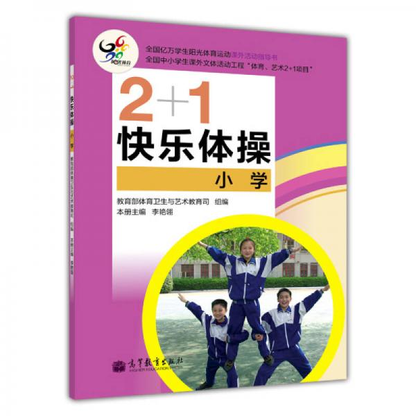 2+1快乐体操(小学)