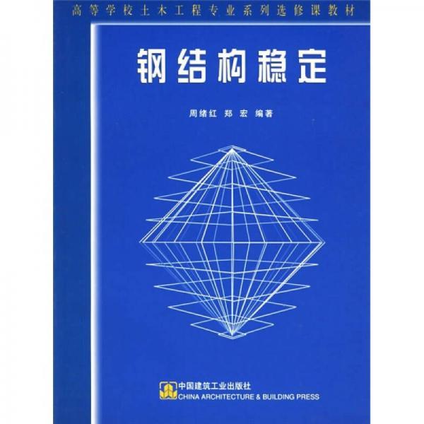 高等学校土木工程专业系列选修课教材:钢结构稳定