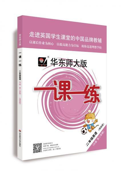 2020春一课一练·增强版N版二年级英语(第二学期)